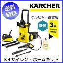 【送料無料】 【3年保証】K 4 サイレント ホームキット(ケルヒャー KARCHER 高圧洗浄機 家庭用 高圧 洗浄機 洗浄器 高圧洗浄器 K4 K 4)