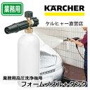 フォームノズル+タンク( KARCHER 業務用 高圧洗浄機 プロ仕様 オプション アクセサリー)