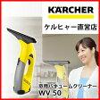 窓用バキュームクリーナーWV 50( KARCHER 家庭用 バキューム クリーナー 窓そうじ 窓掃除 スイーパー スクイジー WV50 WV50)