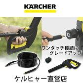 クイックコネクトキット 7.5m高圧ホース、トリガーガン(クイックタイプ)、クイックカップリング 品番:2.642-792.0(KARCHER 家庭用 高圧 洗浄機 洗浄器 部品)