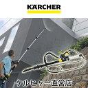 延長パイプ 4m(ケルヒャー KARCHER 高圧洗浄機 家庭用 高圧 洗浄機 洗浄器 アクセサリー オプション 高い 高所 部品 パーツ)