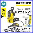 【3年保証】K 3 サイレント 窓用バキュームクリーナー WV 50 plus付き(ケルヒャー KA
