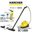 【新製品】スチームクリーナー SC 1.020 窓用バキュームクリーナーWV 50 plus付き( KARCHER 家庭用 スチーム クリーナー SC1.020 SC1.020)