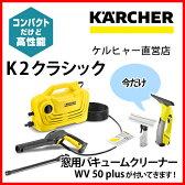 【夏掃除キャンペーン】K 2 クラシック 窓用バキュームクリーナーWV 50 plus付き(ケルヒャー KARCHER 家庭用 高圧 洗浄機 洗浄器 K2クラシック)