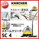 【新製品】スチームクリーナー SC 4(ケルヒャー KARCHER 家庭用 スチームクリーナー SC4 SC4 エスシー ヨン)