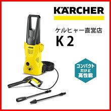 ケルヒャー家庭用高圧洗浄機K2