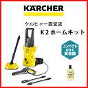 高圧洗浄機 K 2 ホームキット(ケルヒャー KARCHER 高圧洗浄機 家庭用 高圧 洗浄機 家庭用 洗浄器 高圧洗浄器 K2 K2)