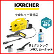 K 2 クラシック プラス カーキット(ケルヒャー KARCHER 家庭用 高圧 洗浄機 洗浄器 K 2 クラシック プラス カーキット)
