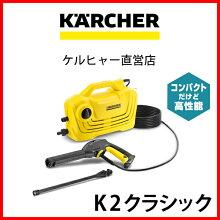 ケルヒャー高圧洗浄機K2クラシック
