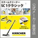 【新製品】【送料無料】スチームクリーナー SC 1 クラシック(ケルヒャー KARCHER 家庭用 スティック スチーム クリーナー SC1 エス シー ワン)