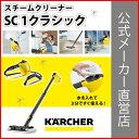【D】【ケルヒャー】【新製品】【送料無料】スチームクリーナー SC 1 クラシック(ケルヒャー KARCHER 家庭用 スティック スチーム クリーナー SC1 エス シー ワン)