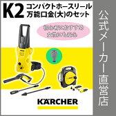 【送料無料・初めての方に】 高圧洗浄機 K 2 +コンパクトホースリール+万能口金(大)セット(ケルヒャー KARCHER 高圧洗浄機 家庭用 高圧 洗浄機 家庭用 洗浄器 高圧洗浄器 K2 )