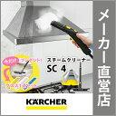 【新製品】スチームクリーナー SC 4 マイクロファイバークロスセット(フロアノズル用)付き(ケルヒャー KARCHER 家庭用 スチームクリーナー SC4 SC4 エスシー ヨン)