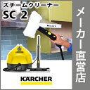 スチームクリーナー SC 2 (ケルヒャー KARCHER ...