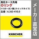 高圧洗浄機 交換用部品 クイックタイプの高圧ホース先端の交換用 Oリング 品番:6.363-410.0(ケルヒャー KARCHER 家庭用 高圧 洗浄機 洗浄器 部品 パーツ 28801540)