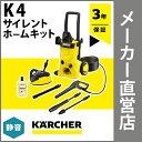 【送料無料】【3年保証】K 4 サイレント ホームキット(ケルヒャー KARCHER 高圧洗浄
