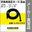 高圧洗浄機 交換用 高圧ホース 8m (フックタイプ)品番:6.392-219.0(ケルヒャー KARCHER 家庭用 高圧 洗浄機 洗浄器 部品 K2.250 K2.360)