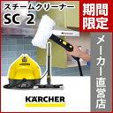 【D】【ケルヒャー】スチームクリーナー SC 2(ケルヒャー...