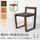ダイニング チェア ウォールナット 40センチ幅 WK07.M-chair日本製 天然木 総無垢 モダン シンプル 肘無し ひじなし アームレス サイドチェア 自然 かわいい 選べる 素材 レッドオーク アッシュW400 ・ SH410mm