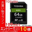 TOSHIBA 東芝 SDカード SDXCカード calss...