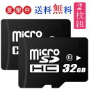 ランキング1位!2枚セット!32GB microSDカード マイクロSD microSDHC 32GB CLASS10 簡易包装バルク品