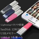 128GB SanDisk サンディスク iXpand Mini フラッシュドライブ Lightningコネクタ搭載 USB3.0 USBメモリー 海外リテール SDIX40N-128G-P..