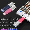 256GB SanDisk サンディスク iXpand Mini フラッシュドライブ Lightningコネクタ搭載 USB3.0 USBメモリー 海外リテール SDIX40N-256G-G..