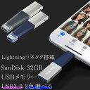 32GB SanDisk サンディスク iXpand Mini フラッシュドライブ Lightningコネクタ搭載 USB3.0 USBメモリー 海外リテール SDIX40N-032G-PN..