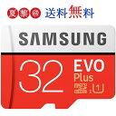 microSDカード 32GB Samsung EVO Pl...