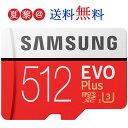 microSDカード 512GB マイクロSD Samsung サムスン EVO Plus Class10 UHS-I U3 R:100MB/s W:90MB/s 4K microSDXCカード 海外リテール