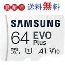 microSDXCカード 64GB マイクロsdカード Samsung サムスン EVO Plus Class10 UHS-1 U1 R:100MB/s 4K 海外リテール ◆メール便送料無料 N..