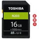 sdカード 16GB Class10 東芝 TOSHIBA SDカード 16GB Class10 SDHCカード 16gb sdカード Class10 UHS-1対応 読取最大40MB/s バルク品