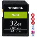 SDカード 32GB 100MB/s class10 東芝 ...