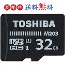 32GB Toshiba 東芝 microSDカード マイクロSD microS