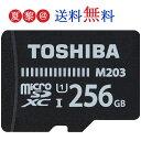新型 256GB microSDXCカード マイクロSD TOSHIBA 東芝 EXCERIA M203 CLASS10 UHS-I R:100MB/s 海外リテール THN-M203K2560C4 ◆メ