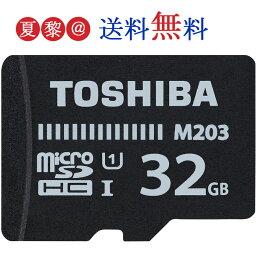 お買い物マラソン限定!ポイント最大10倍●microSDカード 32GB 東芝 マイクロSD microSDHC Toshiba UHS-I 超高速100MB/s FullHD対応 パッケージ品 THN-M203K0320EA