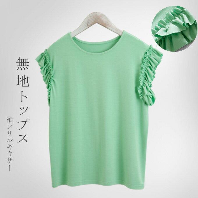 半袖シャツ 袖フリルギャザー カットソー トップ...の商品画像