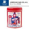 コナンコラボ 蘭のレモンパイティー|ティーバッグ8p入り缶