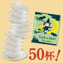 【SALE】TRICK or TEA!ティーバッグ大容量50pセット
