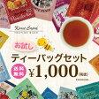 ショッピング紅茶 【送料無料!6種類から選べるティーバッグお試しセット】1,000円ポッキリ!紅茶