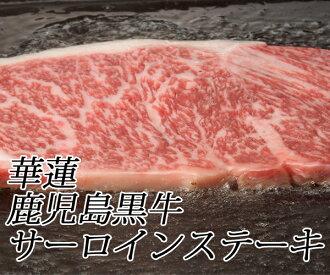 中國蓮花鹿兒島黑牛肉沙朗牛排 2 片