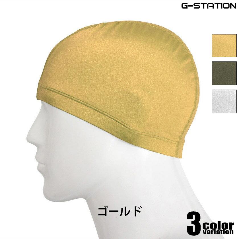 G-Station(ジーステーション) シンプルスイムキャップ 水泳帽 光沢 メンズ 男性用 大人用 水泳 海水浴 夏メンズ 水着 パンツ