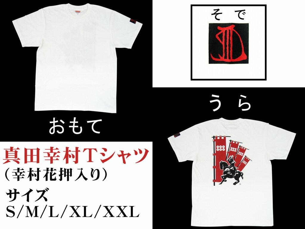 真田幸村 Tシャツ