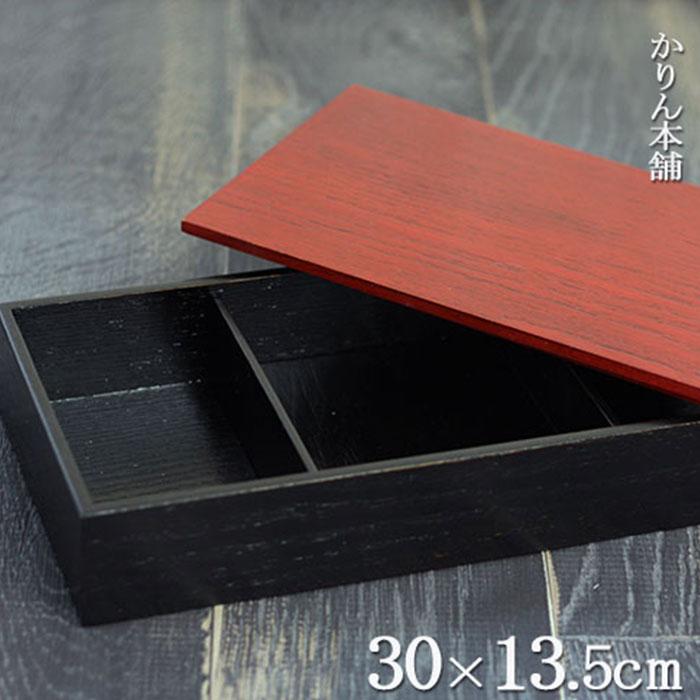 弁当箱木製1段お重モダン赤黒長角1〜2人用重箱一段おしゃれかわいいサンドイッチおにぎりピクニック和食