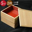 送料無料 重箱 おしゃれ 松屋漆器店 木製2段重箱 5寸 ナ...