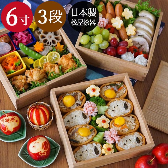 重箱3段日本製タモ三段重箱内ナチュラル松屋漆器6寸5〜6人用送料無料間仕切り無しおしゃれかわいいお重