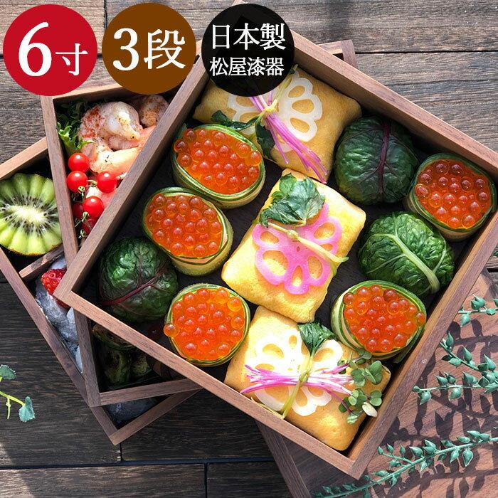 重箱3段おしゃれウォールナット三段重箱松屋漆器6寸5〜6人用間仕切り別売り内ナチュラル日本製かわいい