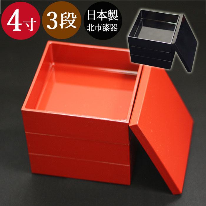 3段重箱無地4寸赤黒全2種12cm日本製北市漆器訳ありおしゃれサンドウィッチおにぎりピクニック箱入り