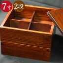 重箱 おしゃれ 木製重箱2段 5〜6人用 各2.4リットル ...