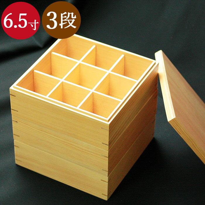 木製重箱3段雅miyabi間仕切り3種付き65寸5〜6人用箱入りおしゃれかわいい三段木お重運動会行楽